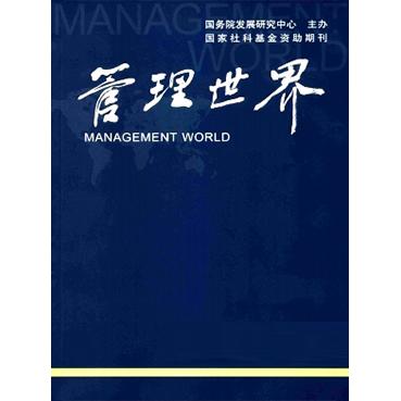 胡鞍钢:中国就业状况分析